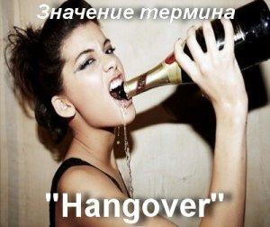 что значит Hangover перевод?
