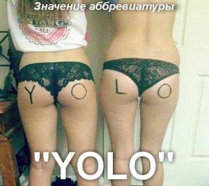 YOLO - что значит?