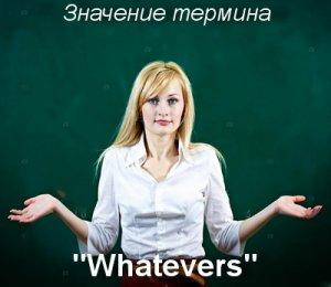 что значит Whatever перевод?