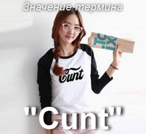 Cunt - перевод