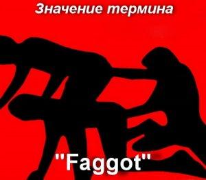 Faggot - перевод