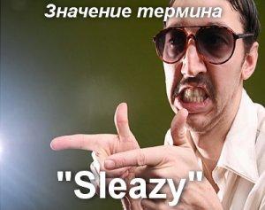 Sleazy - перевод