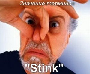 Stink finger, Stink - перевод