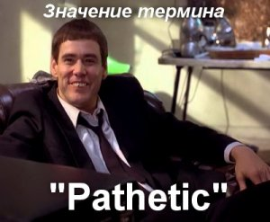 Pathetic - перевод
