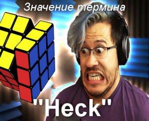 Heck - перевод