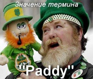 Paddy - перевод