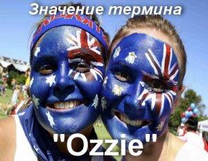 Ozzie - перевод
