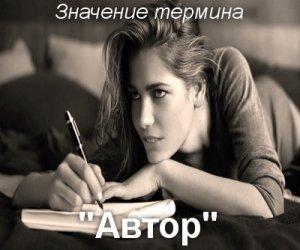 Автор - что значит слово?