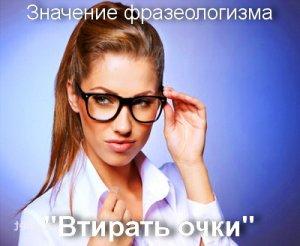 Втирать очки - значение