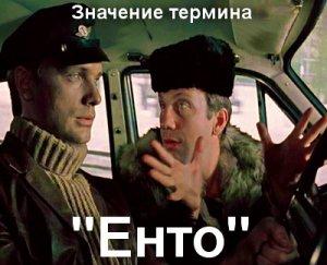 Энто, Енто - что значит?