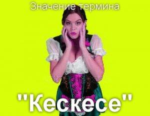 Кескесе - перевод