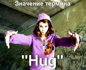 Hug - перевод