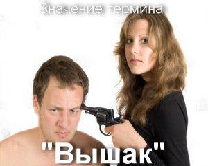 что значит Вышак?