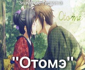 Отомэ - что значит?