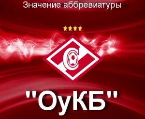 ОуКБ - расшифровка