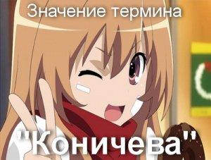 Коничева - перевод