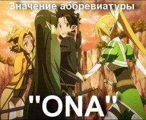 что значит ONA в аниме?