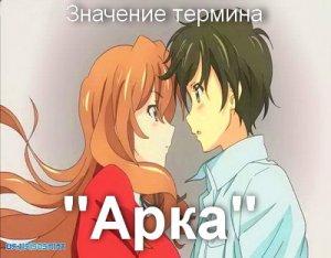 Арка в аниме - что значит?