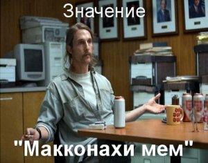Макконахи мем - что значит?