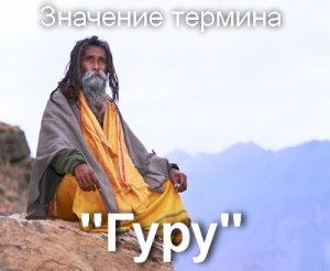 Гуру - что значит?