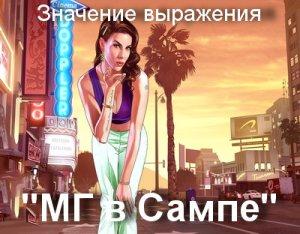 МГ в Сампе - что значит?
