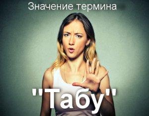 что значит Табу?
