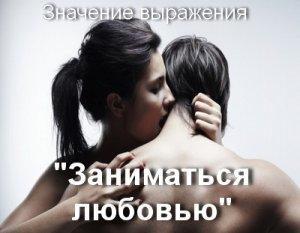 Заниматься любовью - что значит?