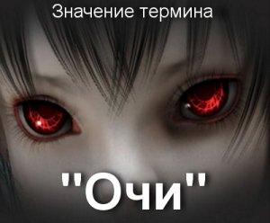 Очи - что значит?