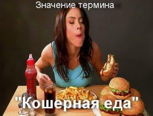 Кошерная еда - что значит?