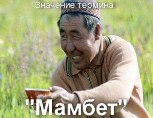 что значит Мамбет?