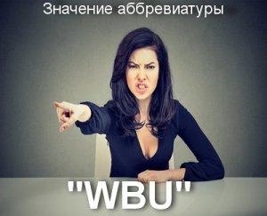 WBU - что значит?