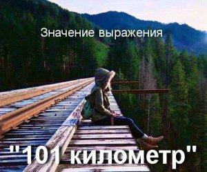 101 километр - что значит?