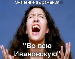 Во всю Ивановскую - что значит?