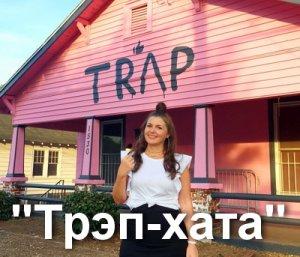 Трэп хата - что такое?