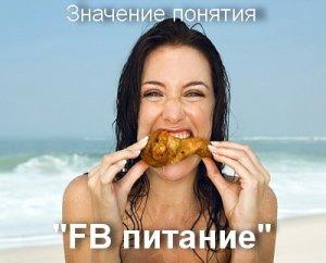 что значит FB питание?