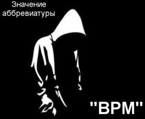 что значит BPM?