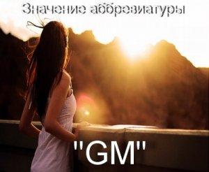 GM - что значит?