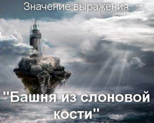 Башня из слоновой кости - что значит?
