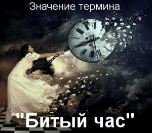 Битый час - значение