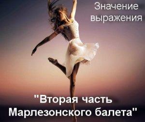 Вторая часть Марлезонского балета значение?