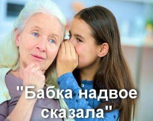Бабка надвое сказала - значение