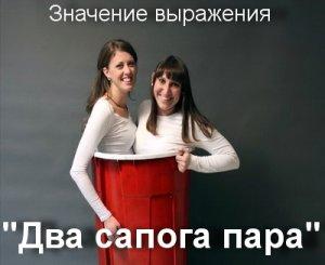 Два сапога пара - значение