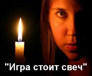 что значит Игра не стоит свеч?