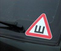 что значит Ш в треугольнике на машине?