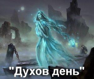 что значит Духов день?