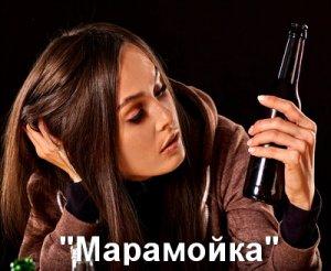 Что значит Марамойка?
