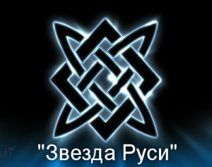 Звезда Руси - значение