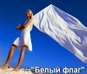 Белый флаг - что значит?