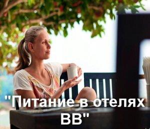 Тип питания BB - что это значит?