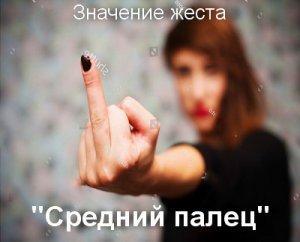 Средний палец - что значит?